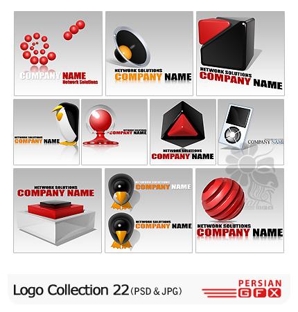 دانلود کلکسیون آماده آرم و لوگو شماره بیست و دو - Logo Collection 22