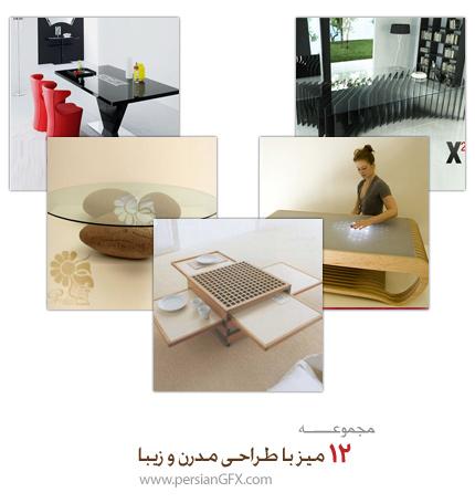 12 میز با طراحی مدرن و زیبا