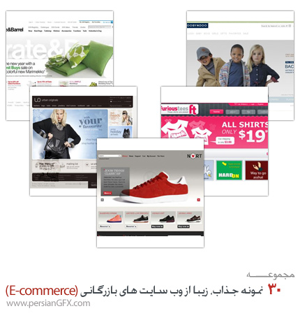 +30 نمونه جذاب، زیبا از وب سایت های تجارت الکترونیک (E-commerce) با طراحی های برجسته و با شکوه