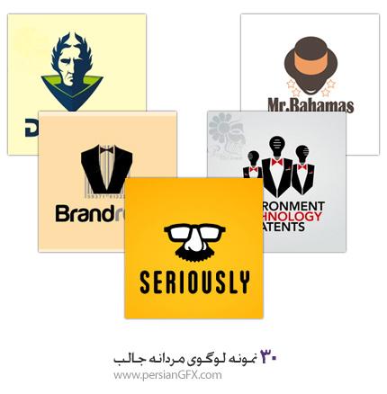 30 طراحی لوگوی مردانه جالب | PersianGFX - پرشین جی اف ایکس30 طراحی لوگوی مردانه جالب