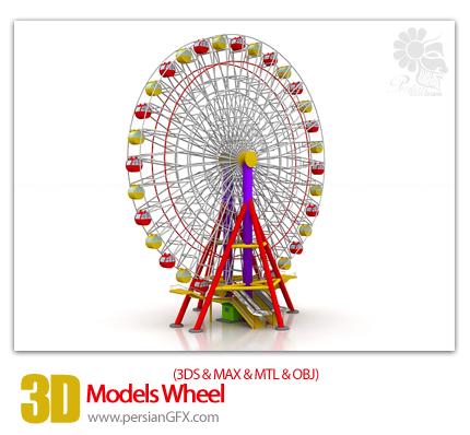 دانلود فایل آماده سه بعدی، مدل چرخ فلک - 3D Models Wheel