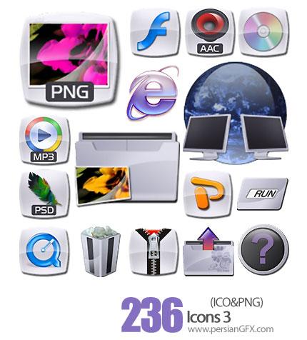 دانلود آیکون های متنوع - Icons 03