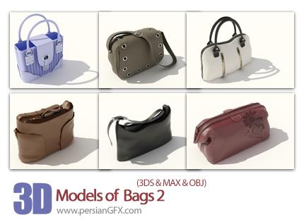 دانلود فایل آماده سه بعدی، مدل کیف - 3D Models of  Bags 02
