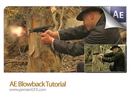 دانلود آموزش افتر افکت ضربه برگشت واقعی اسلحه - AE Blowback Tutorial