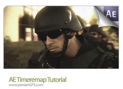 دانلود آموزش افتر افکت متغیر سرعت - AE Timeremap Tutorial