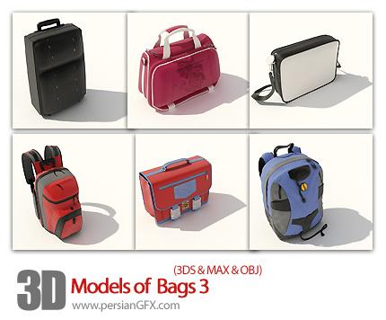 دانلود فایل آماده سه بعدی، مدل کیف - 3D Models of Bags 03