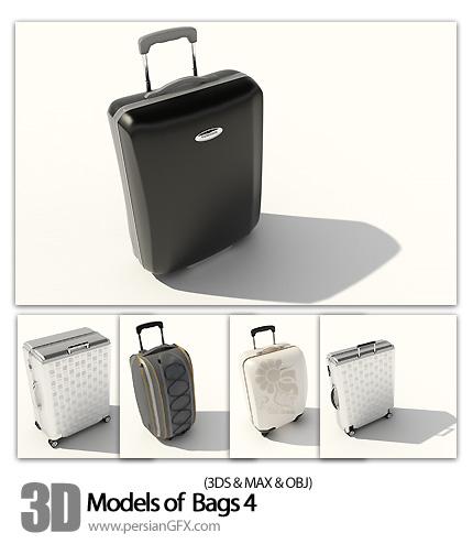 دانلود فایل آماده سه بعدی، مدل کیف - 3D Models of Bags 04