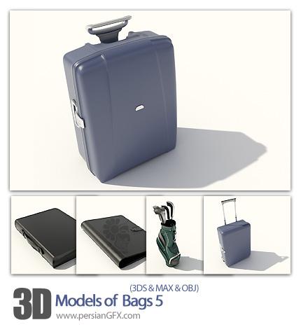 دانلود فایل آماده سه بعدی، مدل کیف - 3D Models of Bags 05