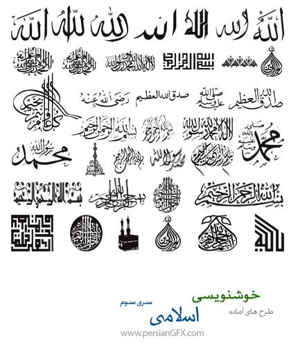 دانلود طرح های آماده خوشنویسی با موضوع اسلامی شماره سوم