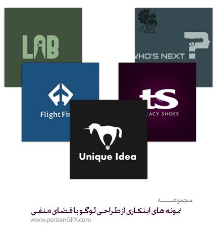 نمونه های ابتکاری از طراحی لوگو با فضای منفی