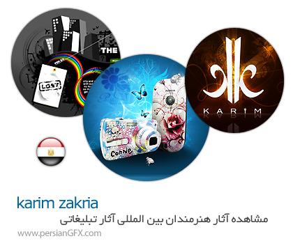 مشاهده آثار هنرمندان بین المللی، آثار تبلیغاتی karim Zakria از مصر