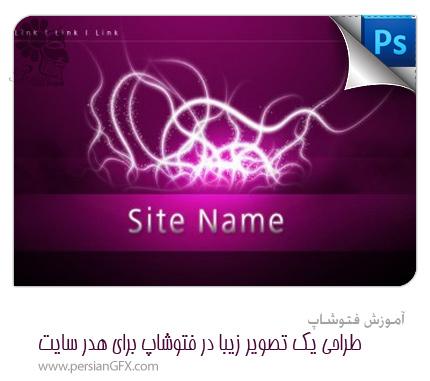 آموزش فتوشاپ - طراحی یک تصویر زیبا در فتوشاپ برای هدر سایت