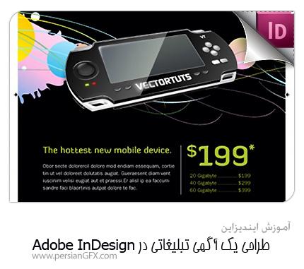 آموزش ایندیزاین - طراحی یک آگهی تبلیغاتی در  Adobe InDesign