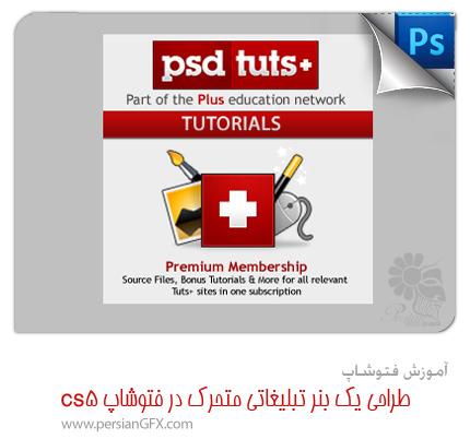 آموزش فتوشاپ - طراحی یک بنر تبلیغاتی متحرک در فتوشاپ CS5