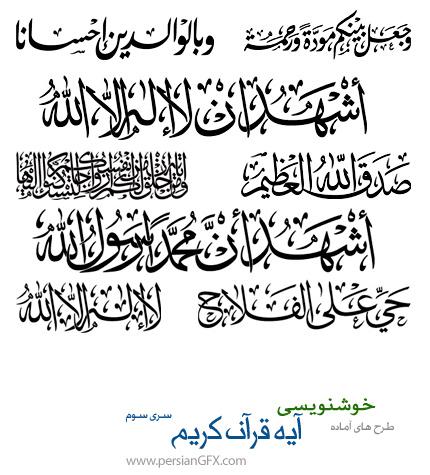 دانلود طرح های آماده خوشنویسی با موضوع آیه قرآن کریم شماره سه