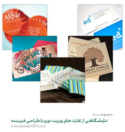 نمایشگاهی از کارت های ویزیت دورو با طراحی فریبنده