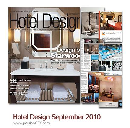 دانلود مجله طراحی دکوراسیون، طراحی هتل - Hotel Design September 2010