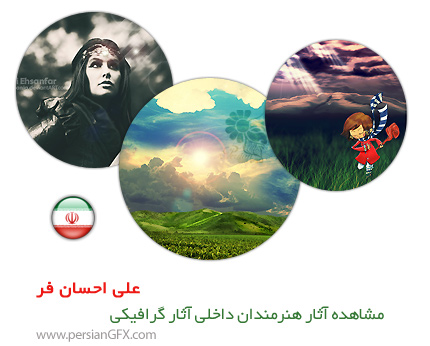 مشاهده آثار طراحان داخلی، آثار گرافیکی علی احسان فر از ایران