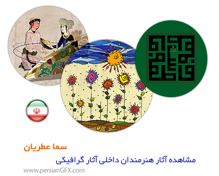 مشاهده آثار هنرمندان داخلی، آثار گرافیکی سما عطریان از ایران