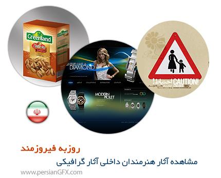 مشاهده آثار هنرمندان داخلی، آثار گرافیکی روزبه فیروزمند از ایران
