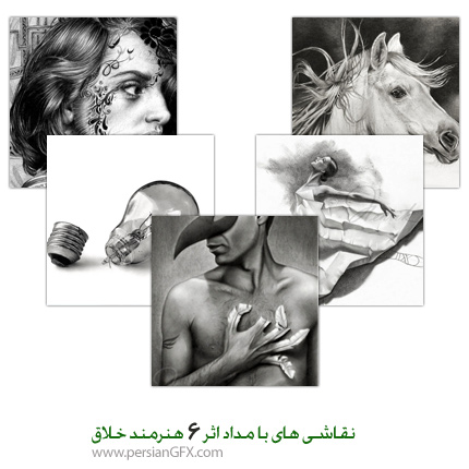 نقاشی های طراحی شده با مداد از 6 هنرمند خلاق
