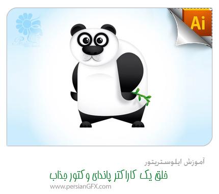 وکتورهای Illustrator طراحی وکتورهای حرفه ای Adobe Illustrator CC v17 0 0