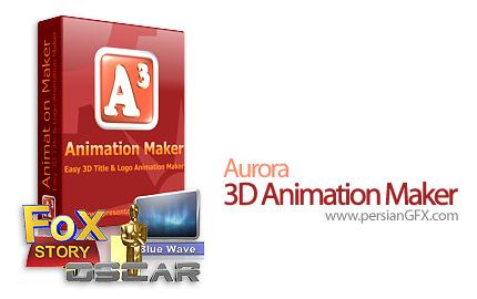 دانلود نرم افزار ساخت انیمیشن های 3 بعدی - Aurora 3D Animation Maker 12.02.08