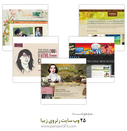 25 وب سایت رتروی زیبا