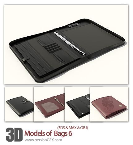 دانلود فایل آماده سه بعدی، مدل کیف - 3D Models of Bags 06