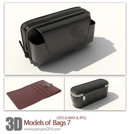 دانلود فایل آماده سه بعدی، مدل کیف - 3D Models of Bags 07