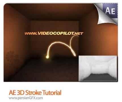 دانلود آموزش افتر افکت، افکت استروک سه بعدی - AE 3D Stroke Tutorial