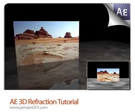 دانلود آموزش افتر افکت بازتاب های سه بعدی با انکسار نور - AE 3D Refraction Tutorial