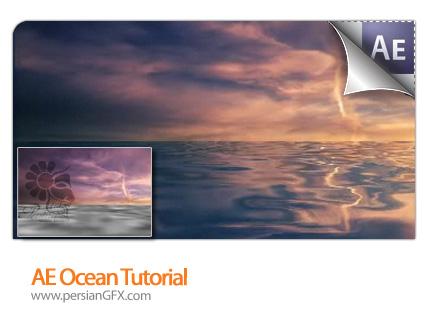 دانلود آموزش افتر افکت اقیانوس سه بعدی - AE Ocean Tutorial