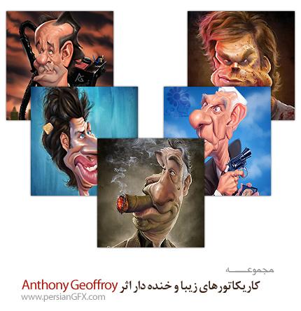 کاریکاتورهای زیبا و خنده دار اثر Anthony Geoffroy
