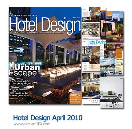 دانلود مجله طراحی دکوراسیون، طراحی هتل - Hotel Design April 2010