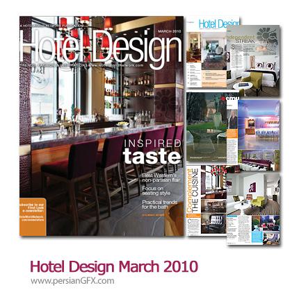 دانلود مجله طراحی دکوراسیون، طراحی هتل - Hotel Design March 2010