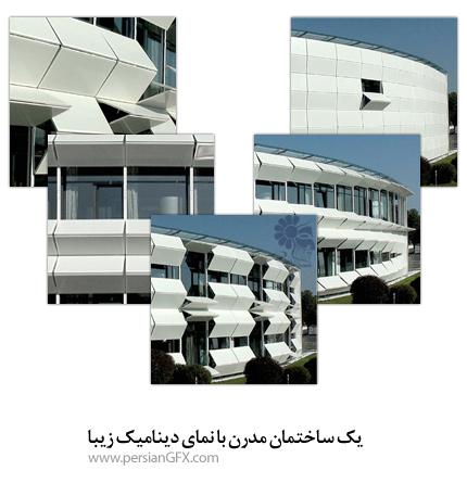 یک ساختمان مدرن با نمای دینامیک زیبا