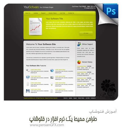 آموزش فتوشاپ - طراحی محیط نرم افزار در فتوشاپ