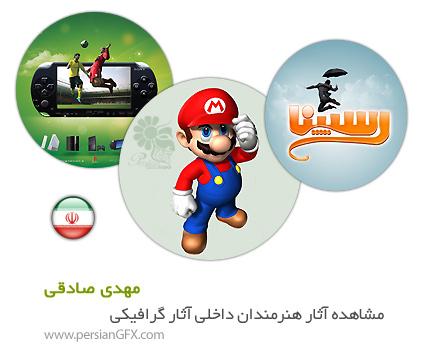 مشاهده آثار هنرمندان داخلی، آثار گرافیکی مهدی صادقی از ایران