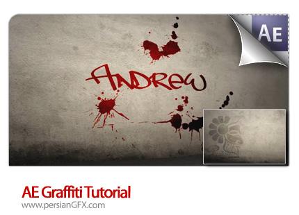 دانلود آموزش افتر افکت نوشتن به سبک گرافیتی - AE Fun With Ink Tutorial
