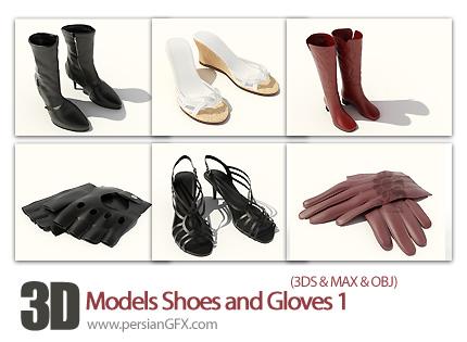 دانلود فایل آماده سه بعدی، مدل کفش، دستکش، پوتین - Models Shoes and Gloves 01