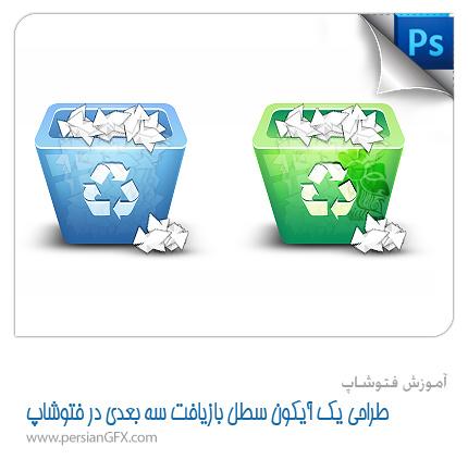 آموزش فتوشاپ - طراحی یک آیکون سطل بازیافت سه بعدی در فتوشاپ