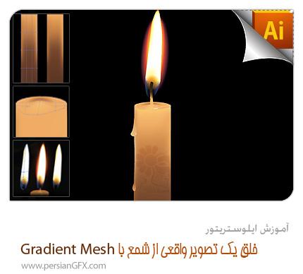آموزش ایلوستریتور - خلق یک تصویر واقعی از شمع با Gradient Mesh