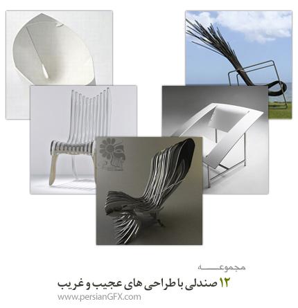 12 صندلی با طراحی های عجیب و غریب