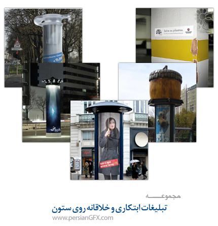 تبلیغات ابتکاری و خلاقانه روی ستون