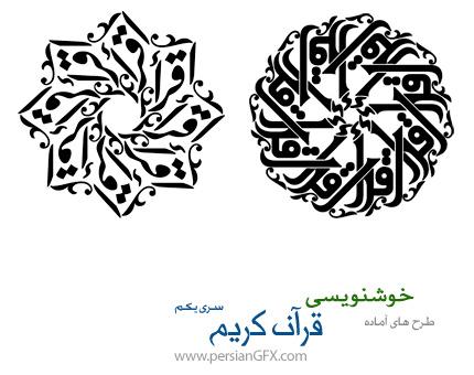 دانلود طرح های آماده خوشنویسی با موضوع قرآن کریم شماره یک