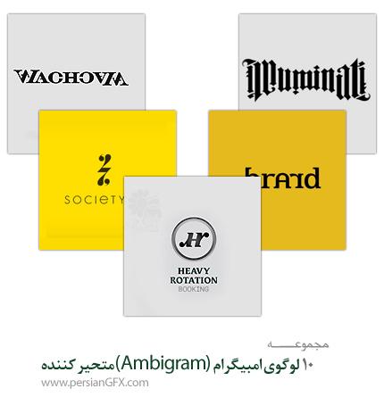 10 لوگوی امبیگرام (Ambigram) متحیر کننده