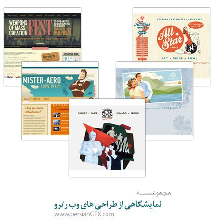 نمایشگاهی از طراحی های وب رترو