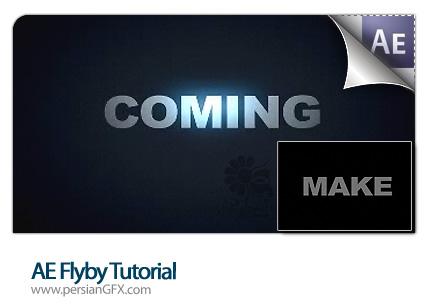 دانلود آموزش افتر افکت پرواز با عناوین - AE Flyby Tutorial