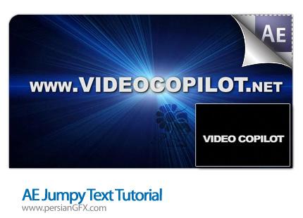 دانلود آموزش افتر افکت متن متلاطم یا جهنده - AE Jumpy Text Tutorial
